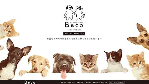 Beco犬猫クリニック
